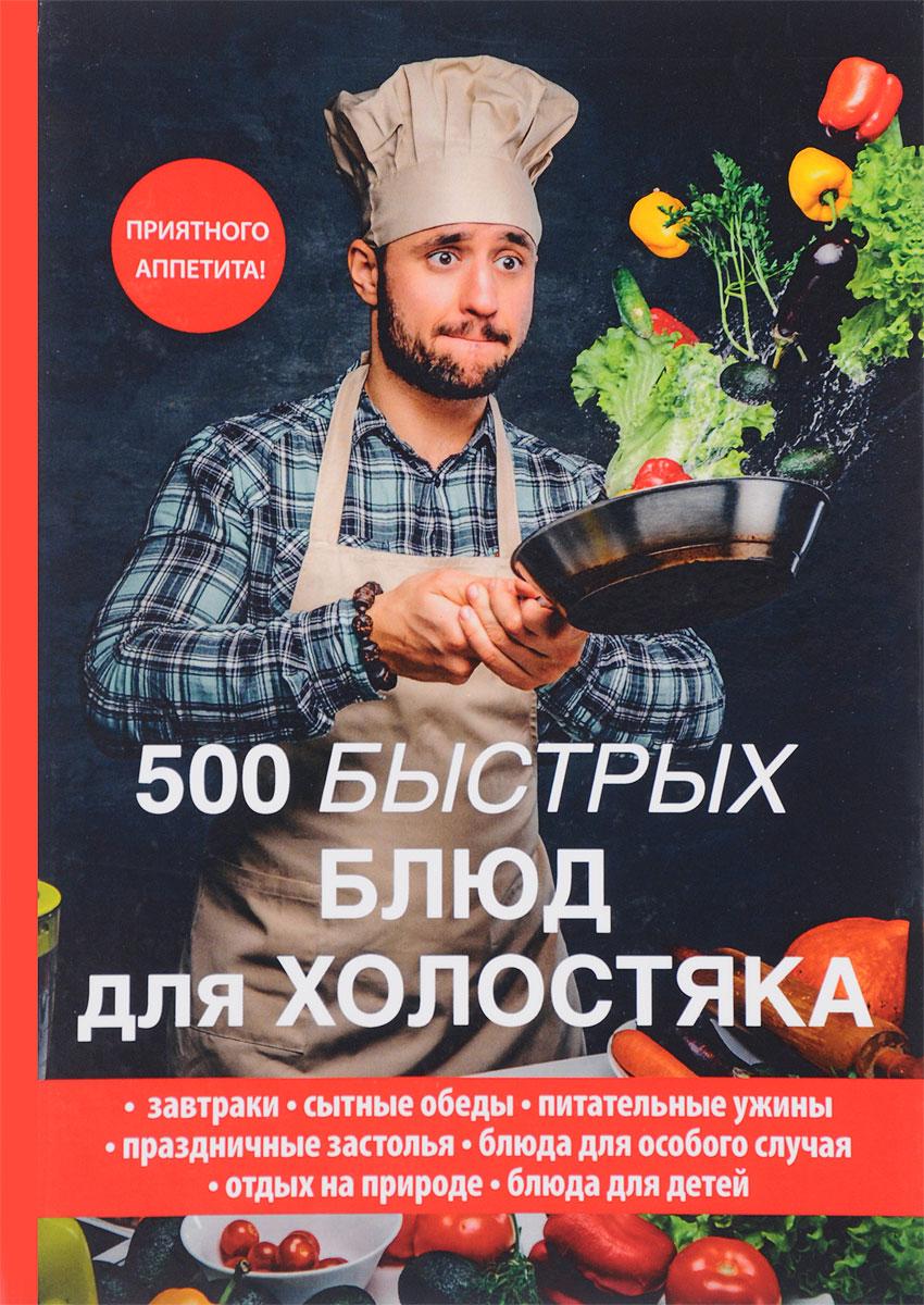Фото Л. Поливалина 500 быстрых блюд для холостяка. Купить  в РФ