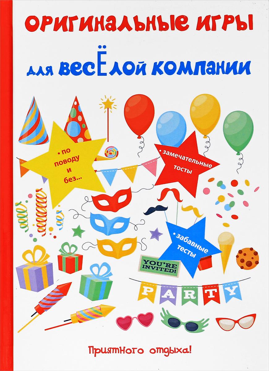 Сценарии и конкурсы на день рождения для веселой компании