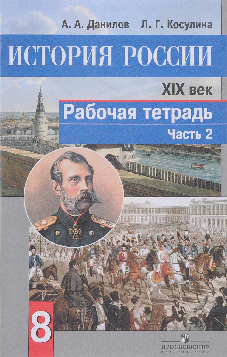 история россии 9класс данилова 2часть