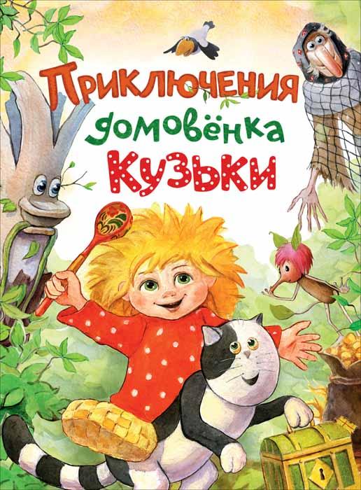 Фото М. А. Вишневецкая, В. Д. Берестов Приключения домовёнка Кузьки. Купить  в РФ