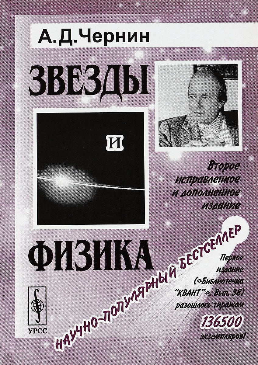 Фото А. Д. Чернин Звезды и физика. Купить  в РФ