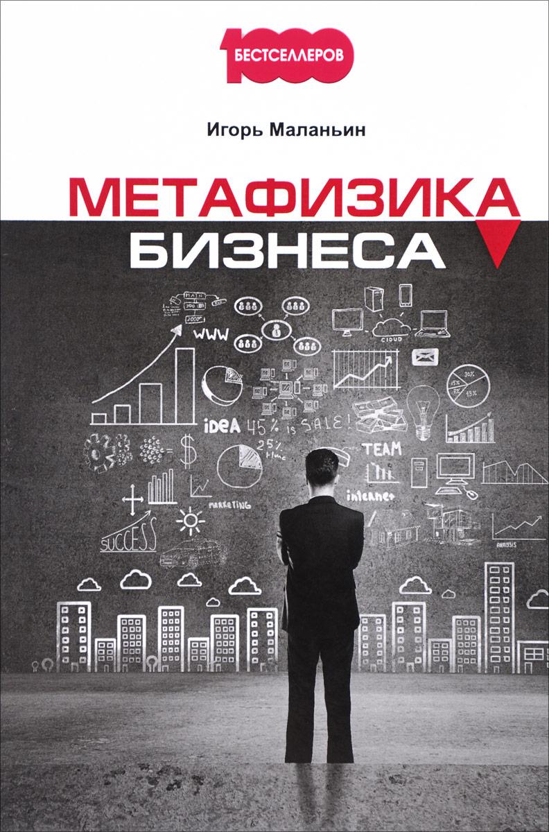 Фото И. В. Маланьин Метафизика бизнеса. Купить  в РФ