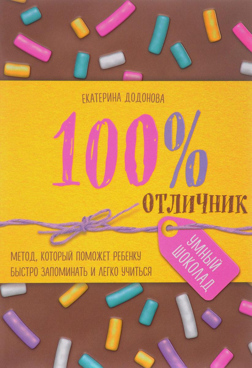 Фото Екатерина Додонова 100% отличник. Метод, который поможет ребенку быстро запоминать и легко учиться. Купить  в РФ