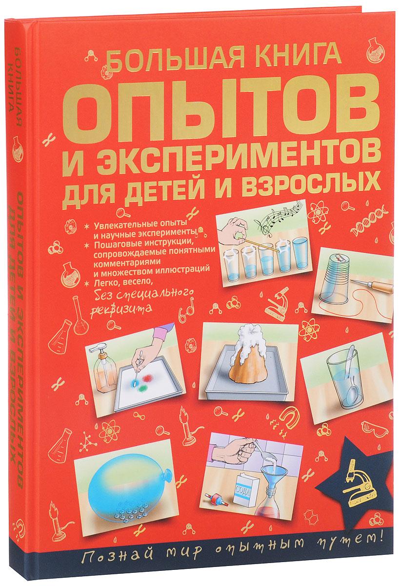 Книга эксперименты своими руками