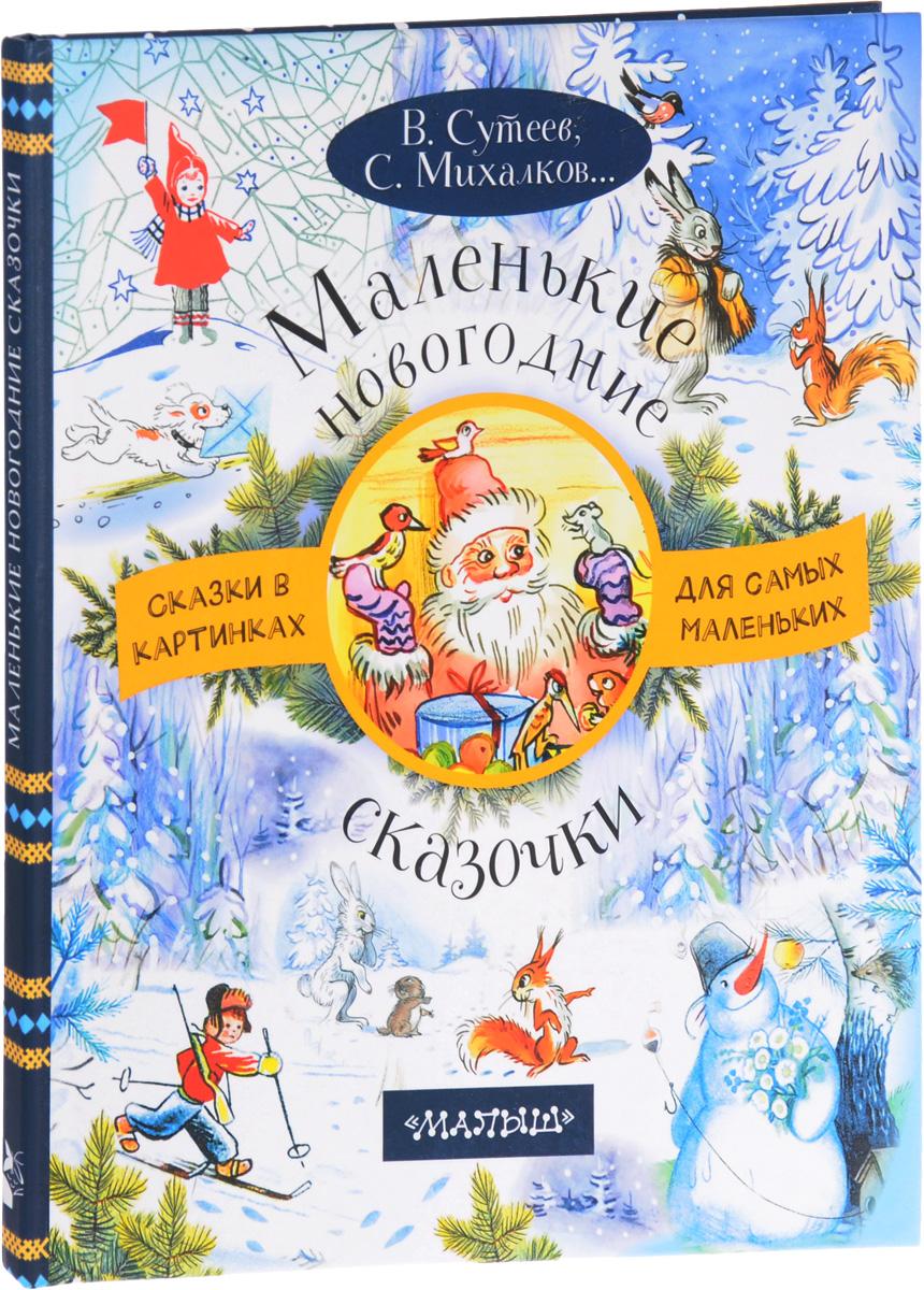 Фото В. Сутеев, С. Михалков, Алф Прейсн, С. Мурадян Маленькие новогодние сказочки. Купить  в РФ