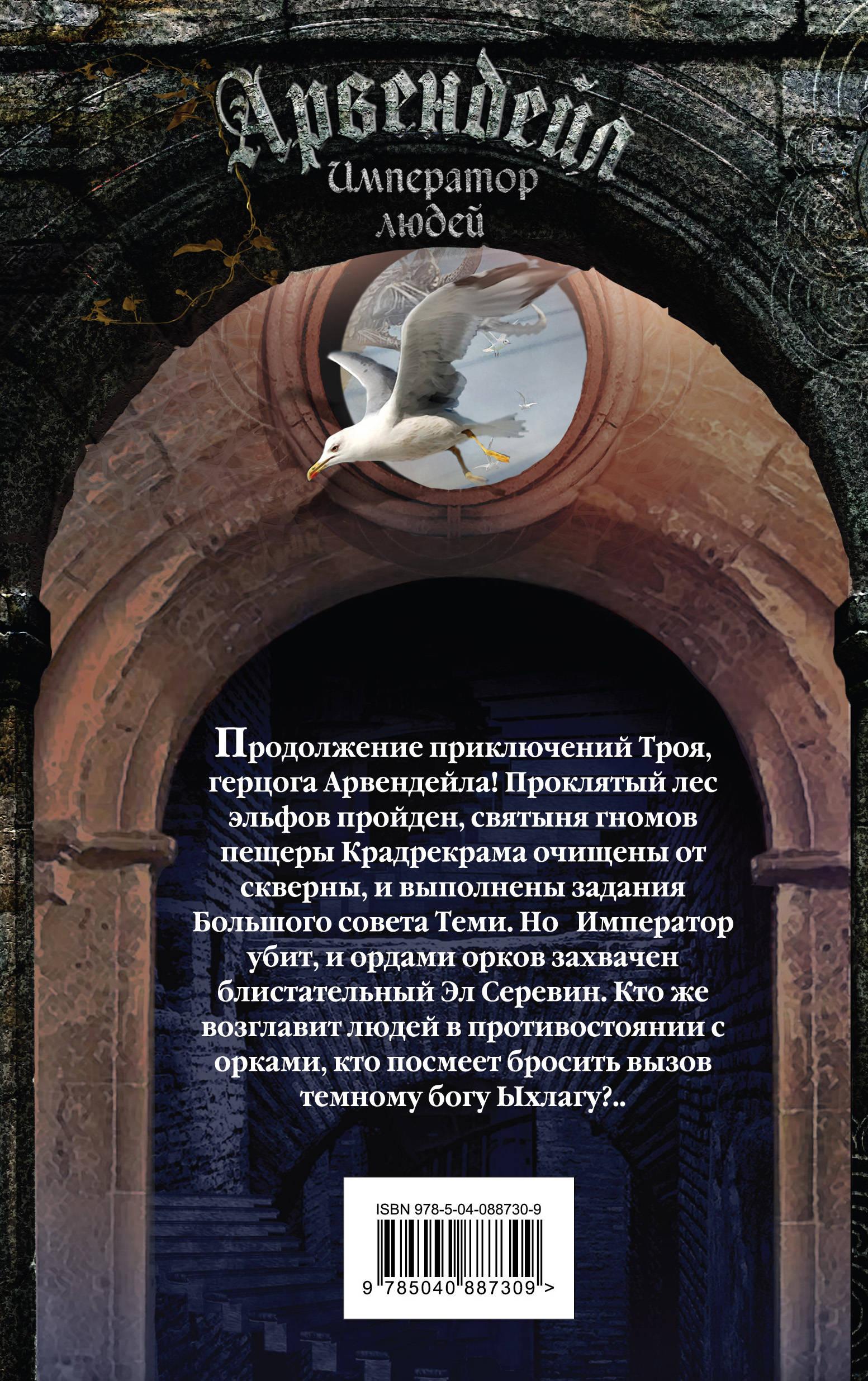 ГЕРЦОГ АРВЕНДЕЙЛ ИМПЕРАТОР ЛЮДЕЙ СКАЧАТЬ БЕСПЛАТНО