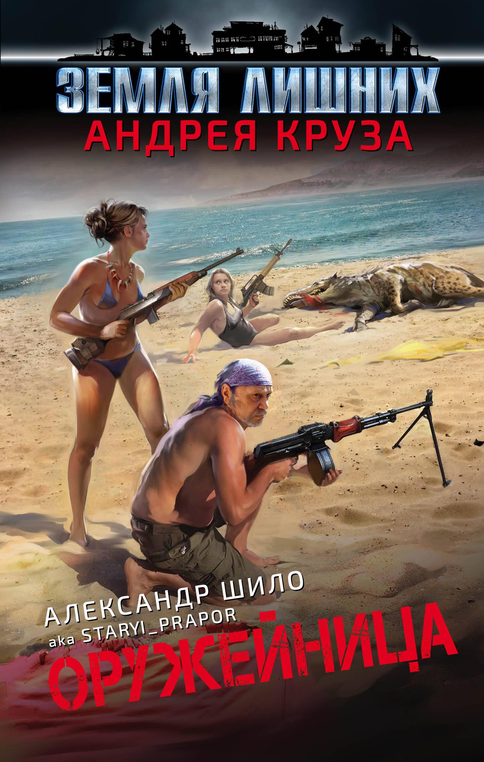Фото Александр Шило Оружейница. Купить  в РФ