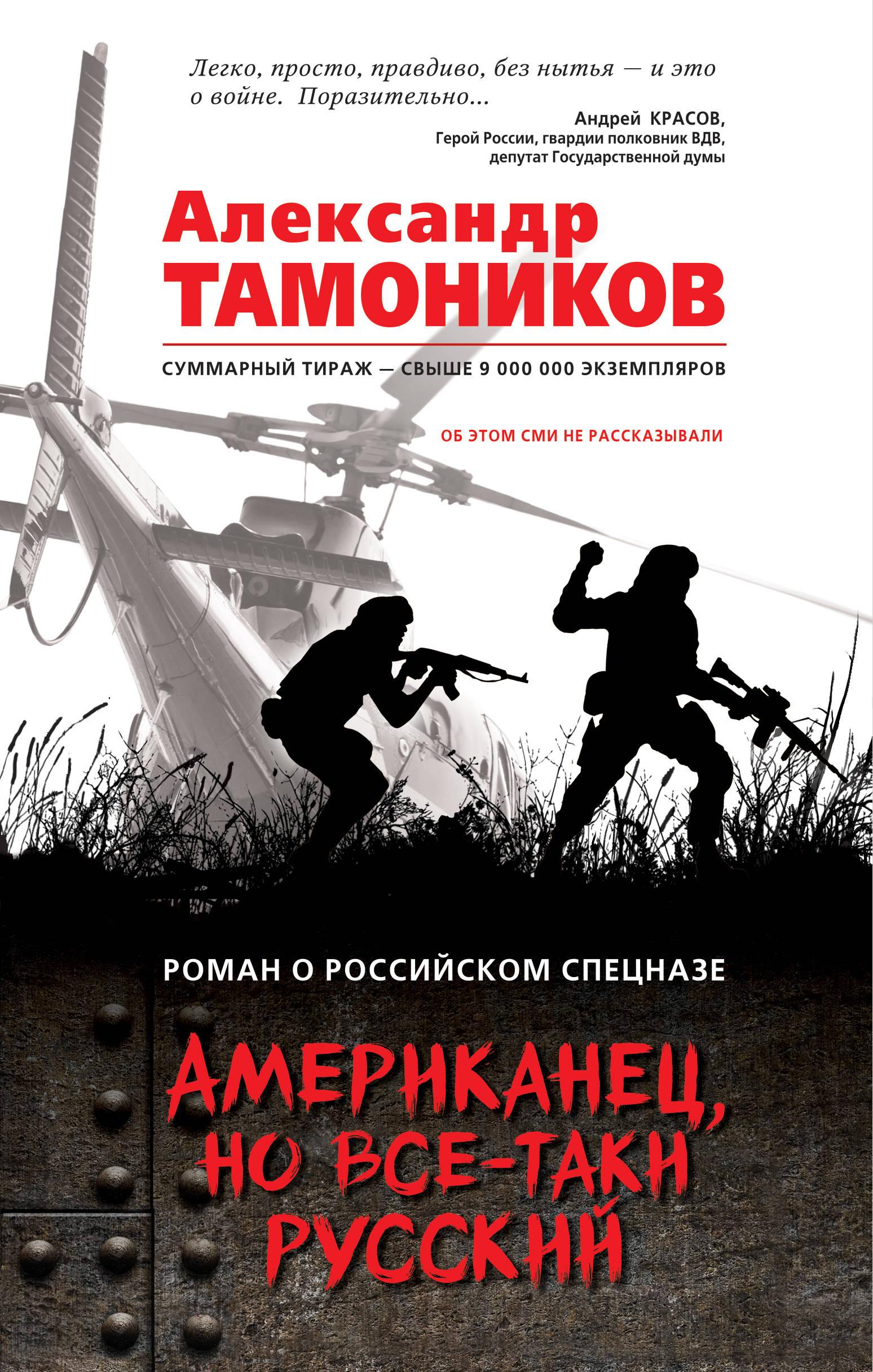 Фото Александр Тамоников Американец, но все-таки русский. Купить  в РФ
