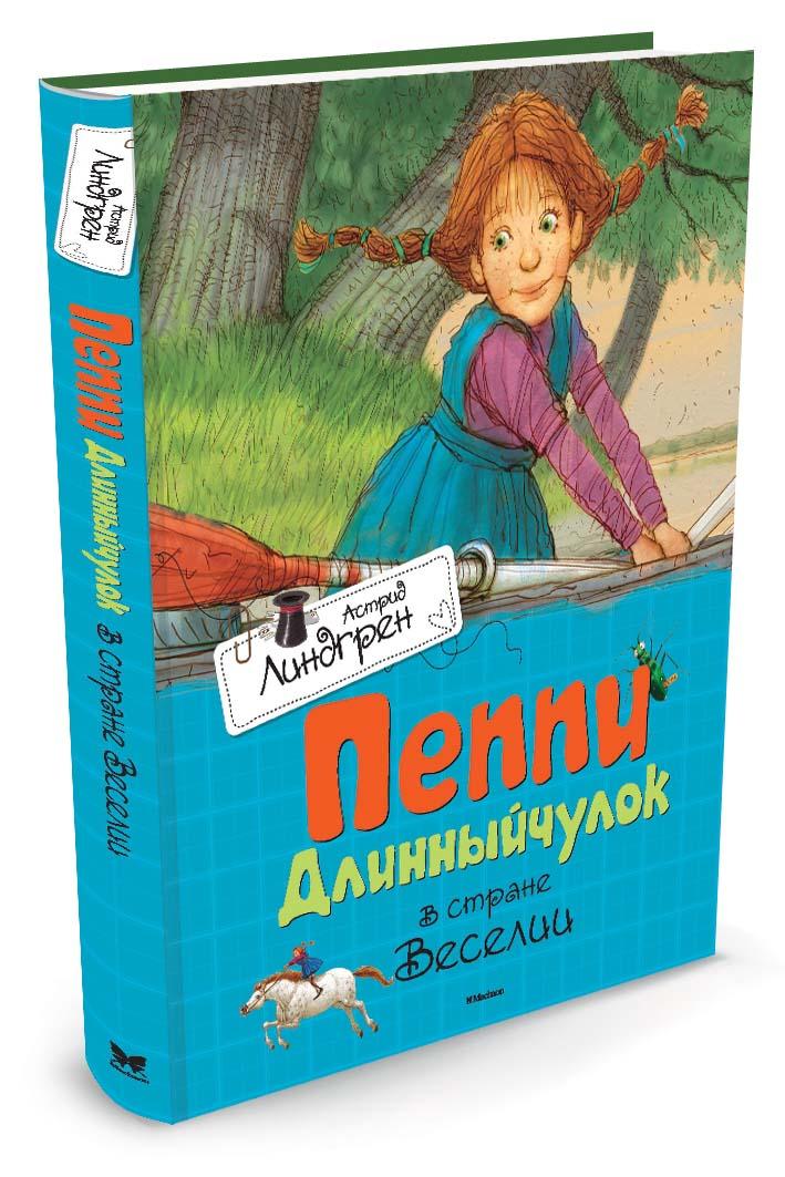 Фото Линдгрен А. Пеппи Длинныйчулок в стране Веселии. Купить  в РФ