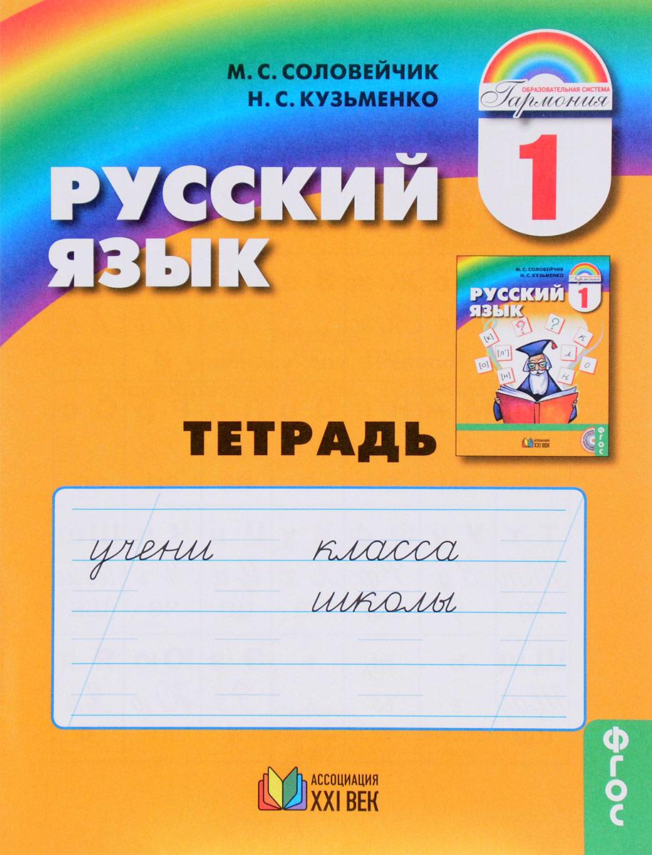 Решебник На Тетрадь С Печатной Основой Русский