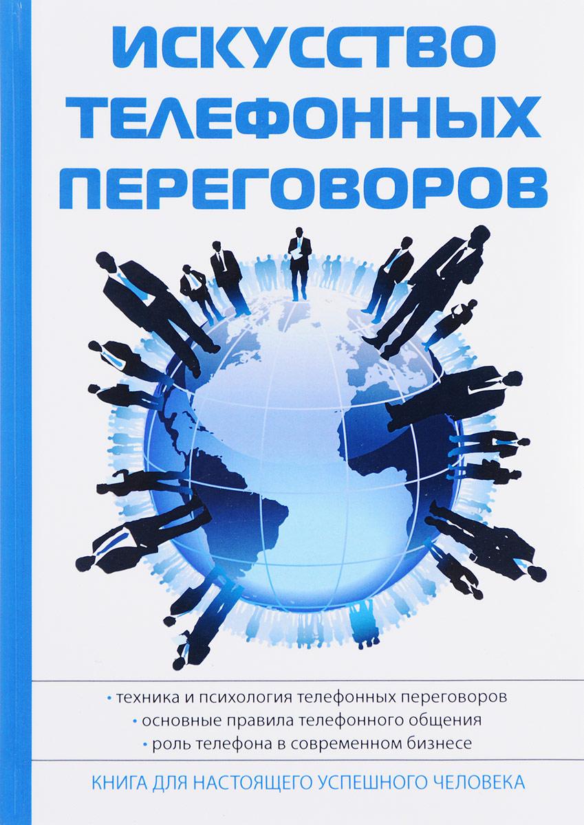 Фото В. И. Орлов Искусство телефонных переговоров. Купить  в РФ