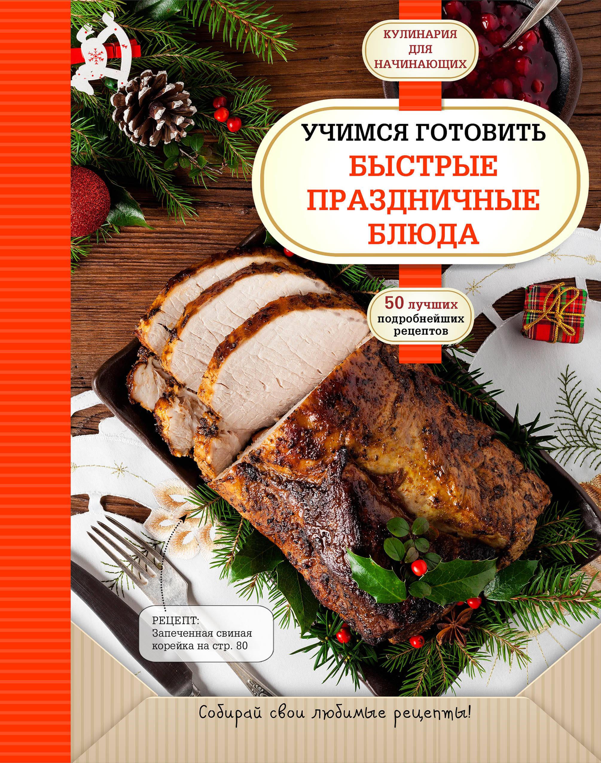 Рецепты вкусных блюд готовим дома