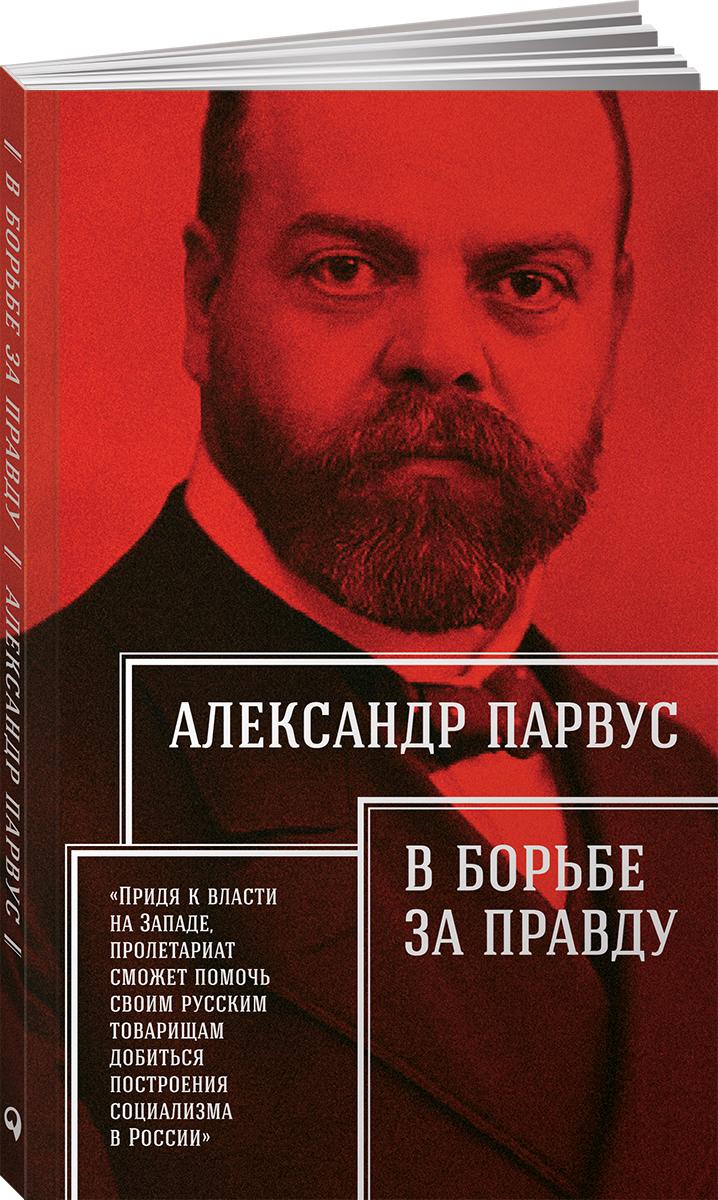 Фото Александр Парвус В борьбе за правду. Купить  в РФ
