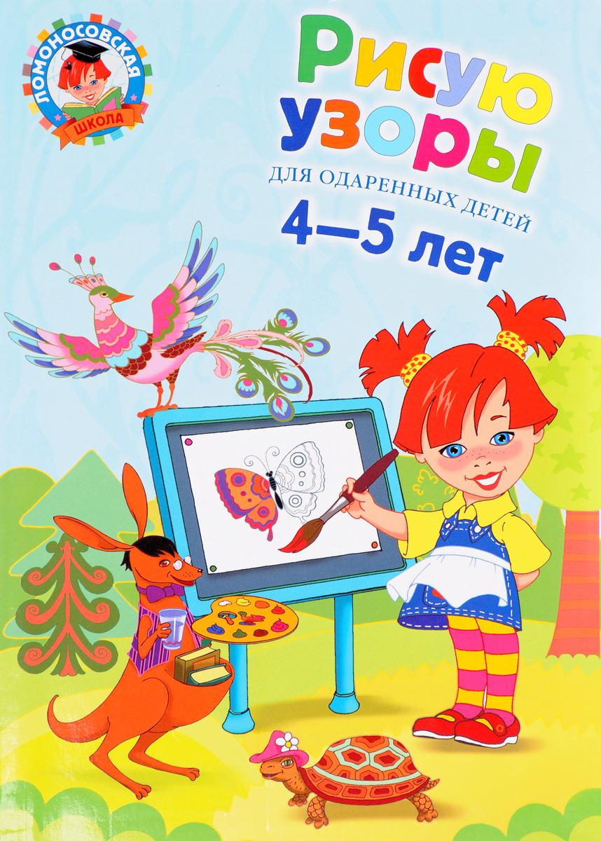 Фото В. А. Егупова Рисую узоры. Для детей 4-5 лет. Купить  в РФ