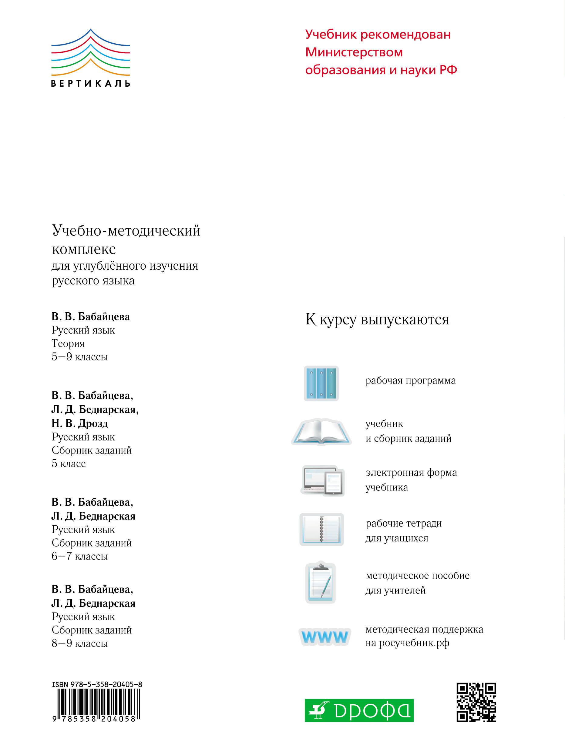Решебник По Русскому Языку 5 Класс Рабочая Тетрадь К Учебнику Бабайцевой