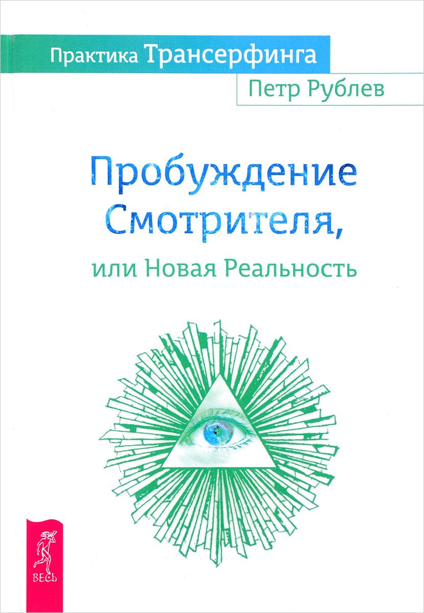 Фото П.Рублев Практика Трансерфинга. Пробуждение Смотрителя, или Новая Реальность. Купить  в РФ