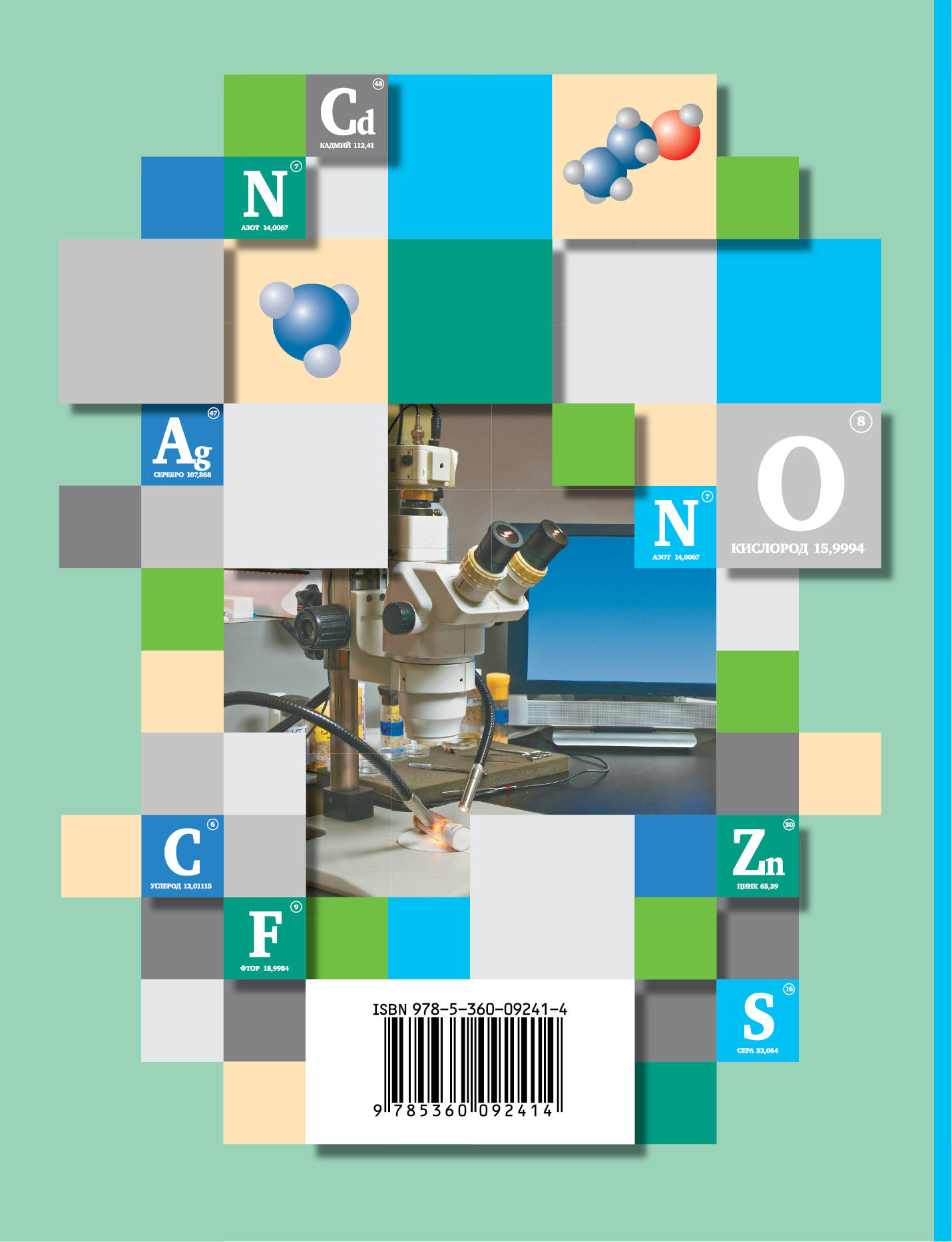 Н.е. класс. лёвкин кузнецова химии по а.н. задачник 9