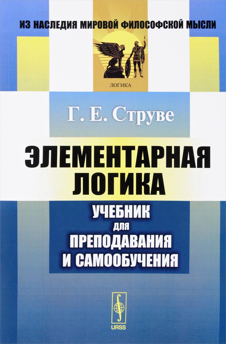 Фото Г. Е. Струве Элементарная логика. Учебник для преподавания и самообучения. Купить  в РФ