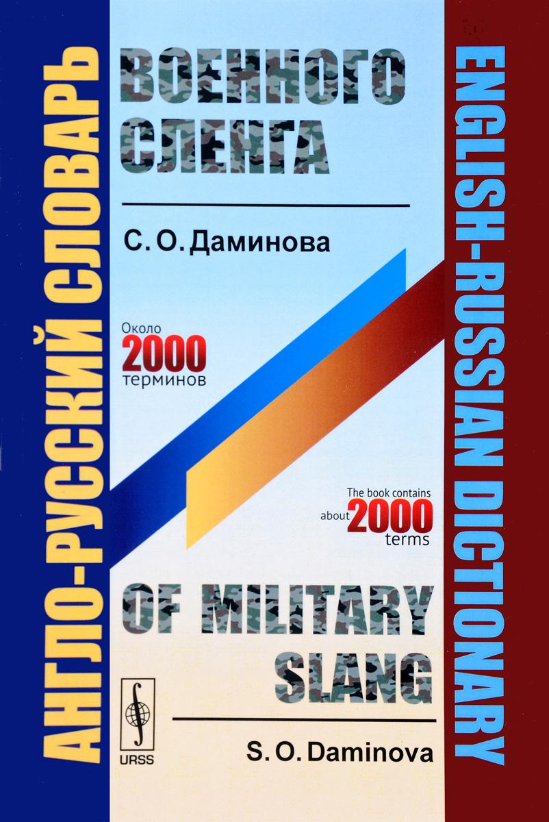 Фото С. О. Даминова Англо-русский словарь военного сленга. Купить  в РФ