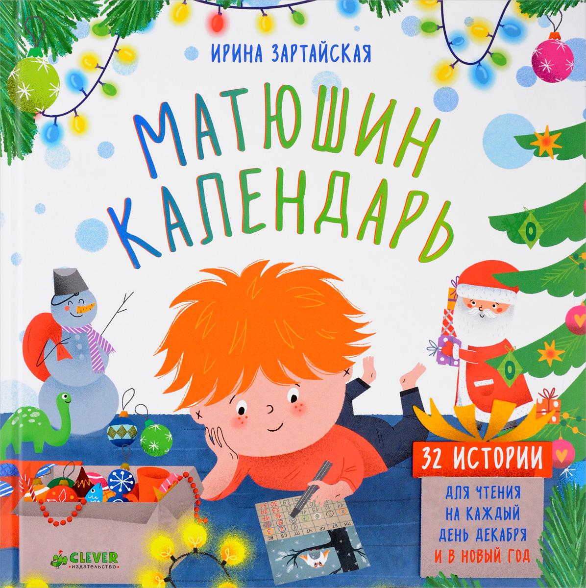 Фото Ирина Зартайская Матюшин календарь. 32 истории для чтения на каждый день декабря и в Новый год. Купить  в РФ
