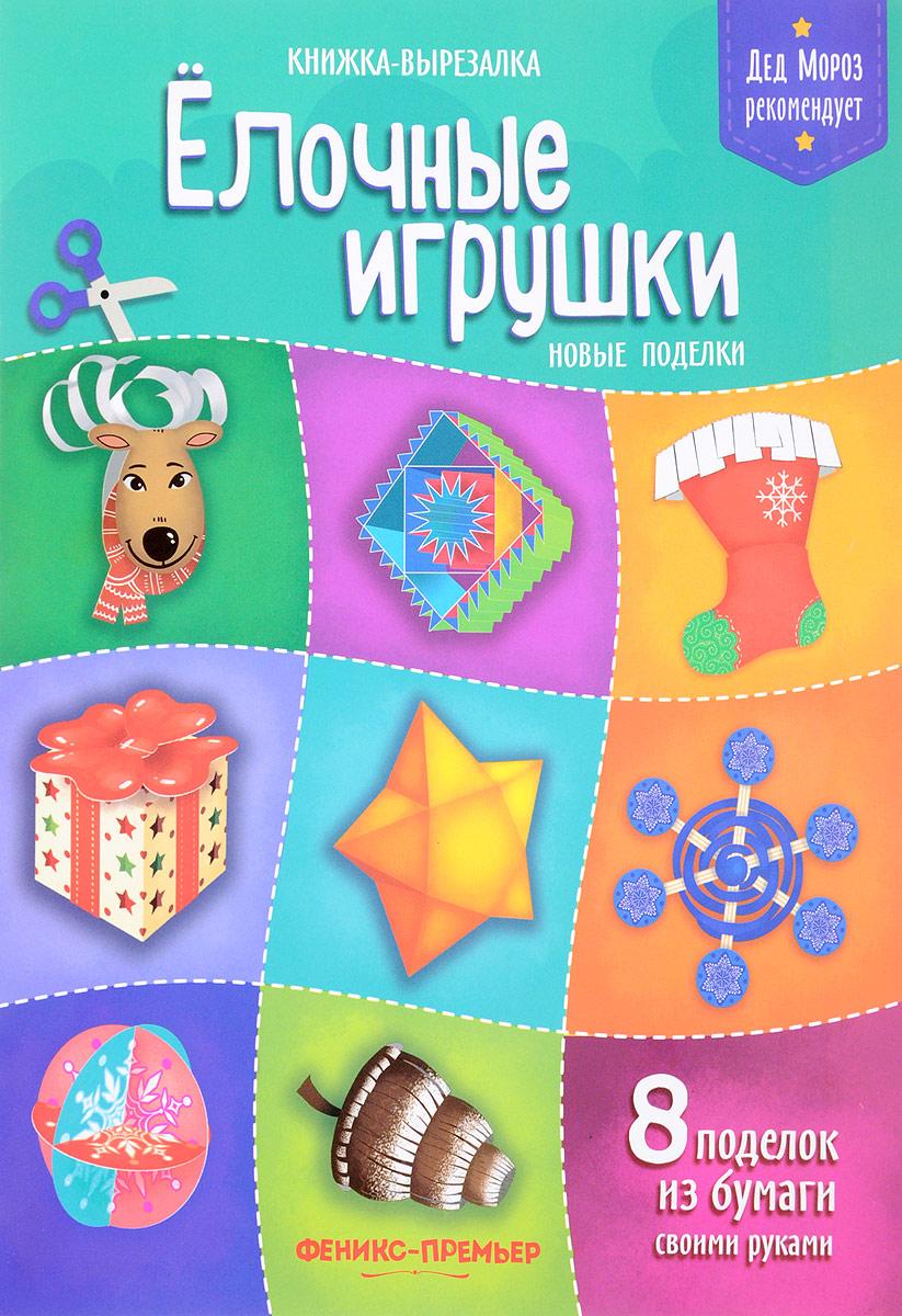 Книжка игрушка из бумаги