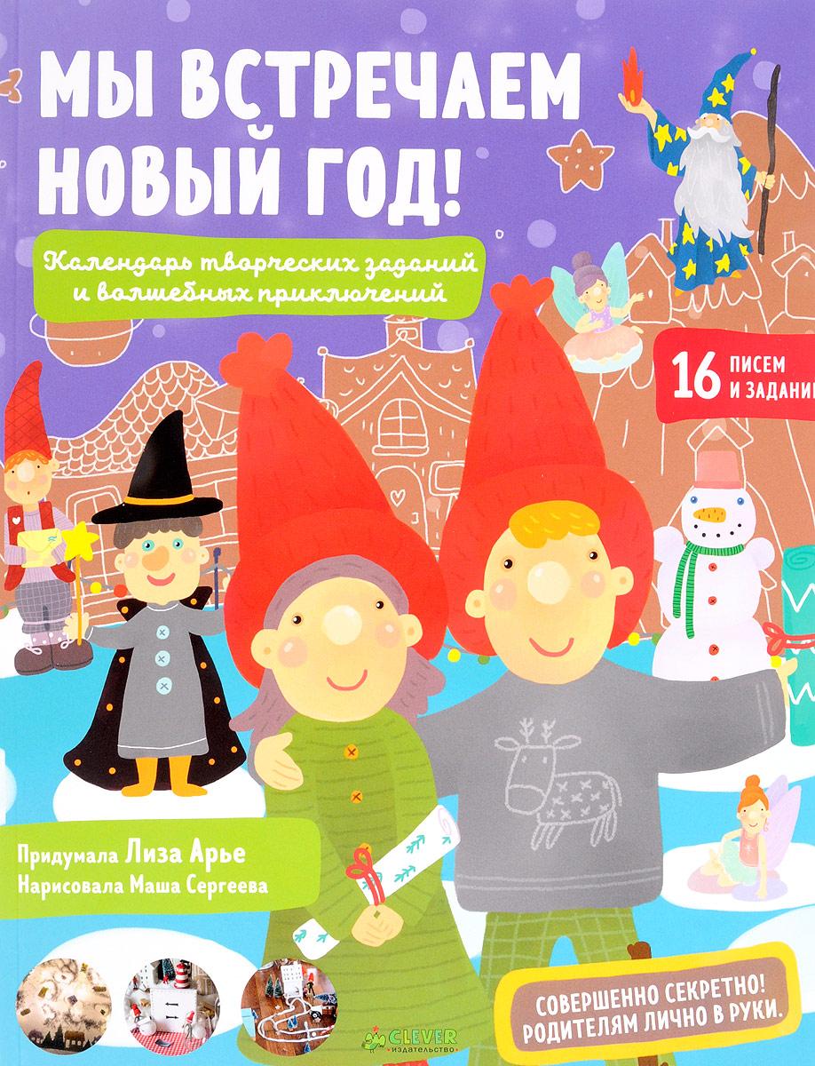 Фото Лиза Арье Мы встречаем Новый год! Календарь творческих заданий и волшебных приключений. Купить  в РФ
