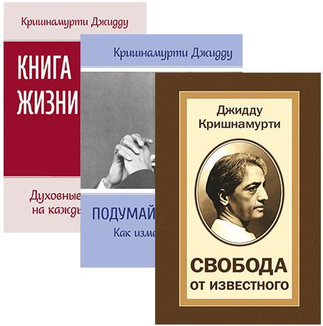 Фото Кришнамурти Джидду Кришнамурти (комплект из 3 книг). Купить  в РФ