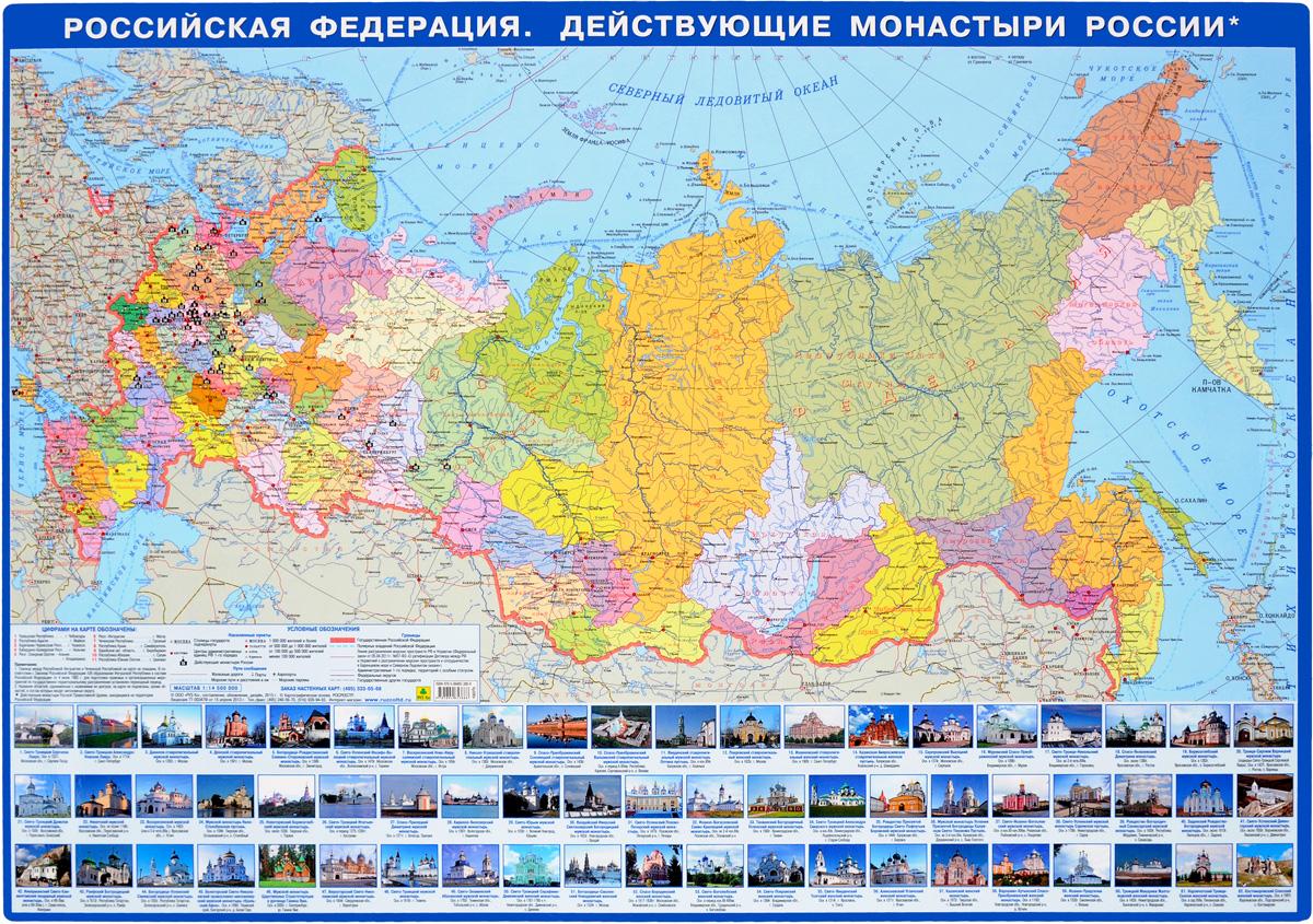Фото Российская Федерация. Действующие монастыри России. Купить  в РФ