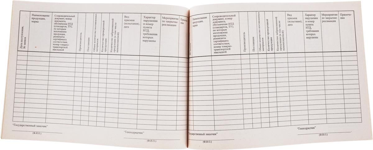 Форма журнал входного контроля продукции по схеме 5.1.3