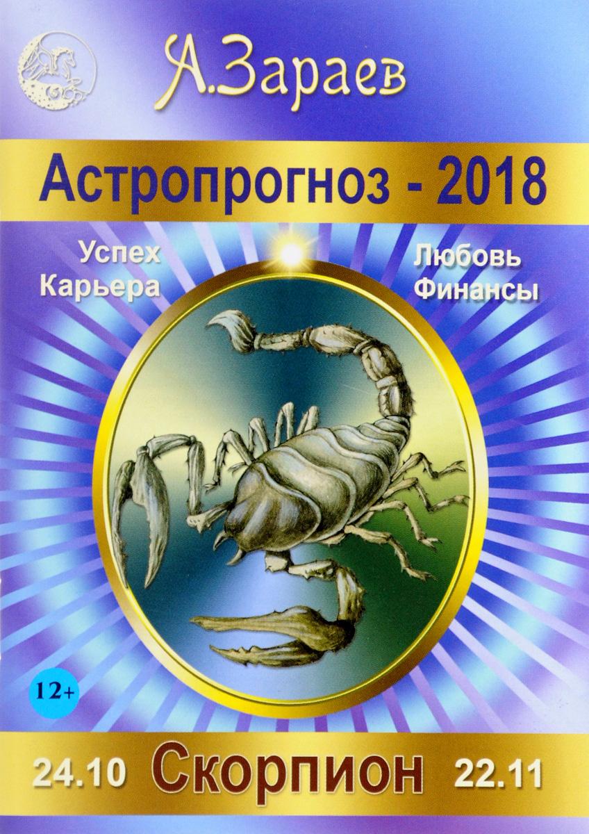 Зараев прогноз на 2018 год для знаков зодиака