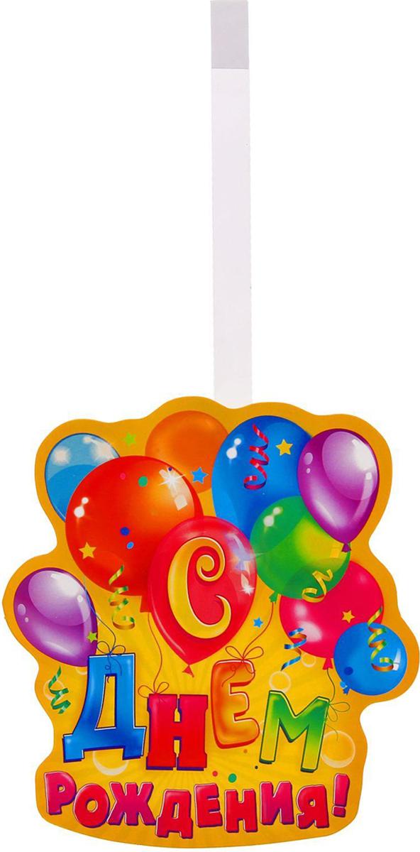 Страна Карнавалия Воблер-украшение для интерьера С днем рождения! 1166072 -  Украшения для интерьера