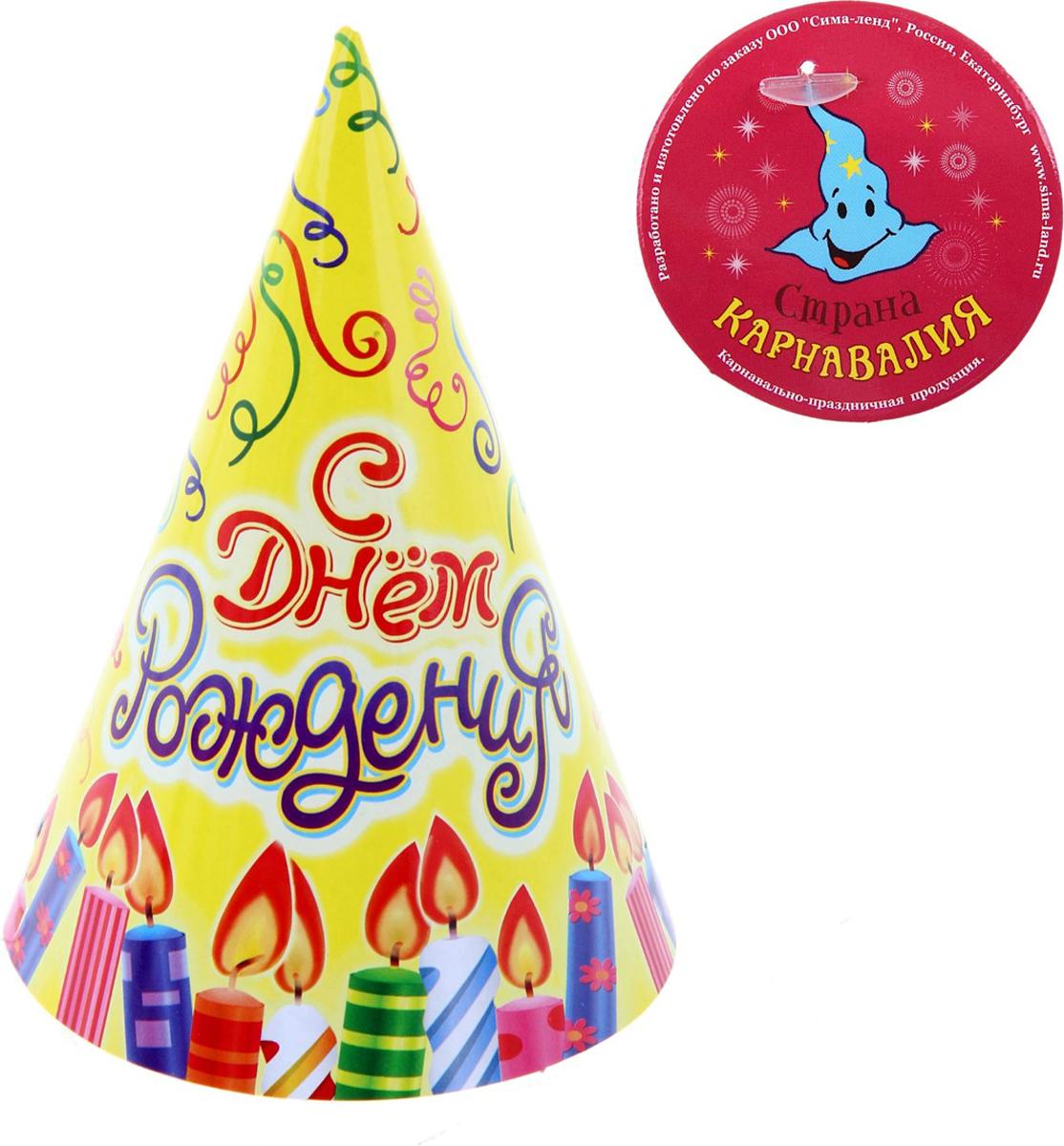 Страна Карнавалия Колпак бумажный С Днем Рождения свечи и серпантин 6 шт -  Колпаки и шляпы