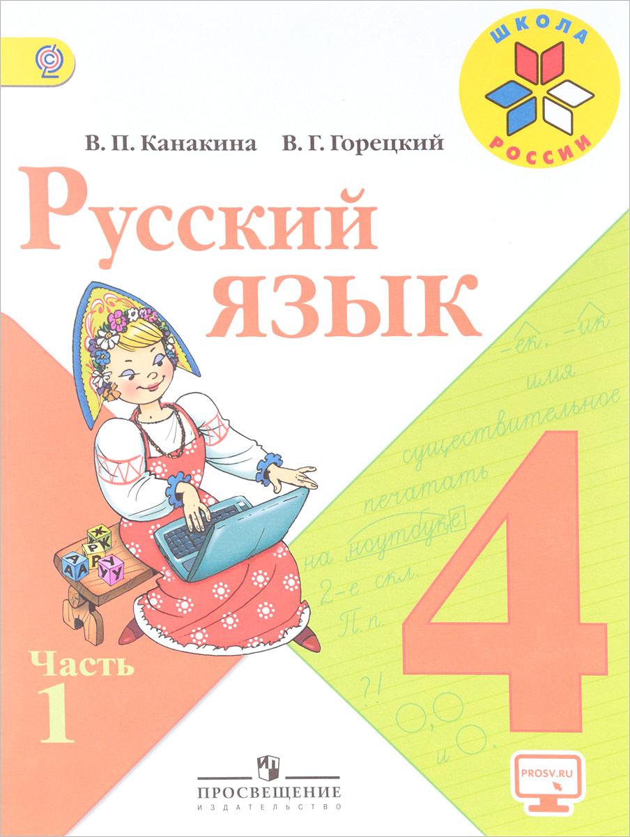 русский язык 4 класс моро 1 часть решебник 2019 школа россии ответы