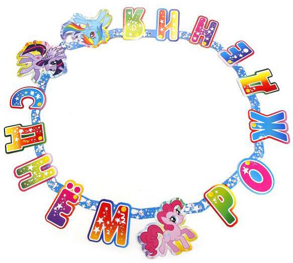 Веселый праздник Гирлянда-буквы My Little Pony 220 см -  Гирлянды и подвески