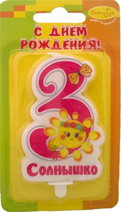 Пати Бум Свеча для торта Цифра 3 Солнышко цвет розовый -  Свечи для торта