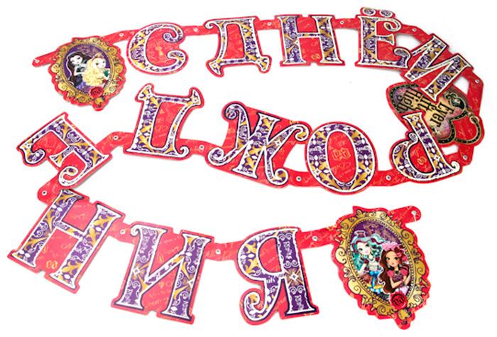Веселый праздник Гирлянда-буквы Ever After High С Днем рождения 220 см -  Гирлянды и подвески