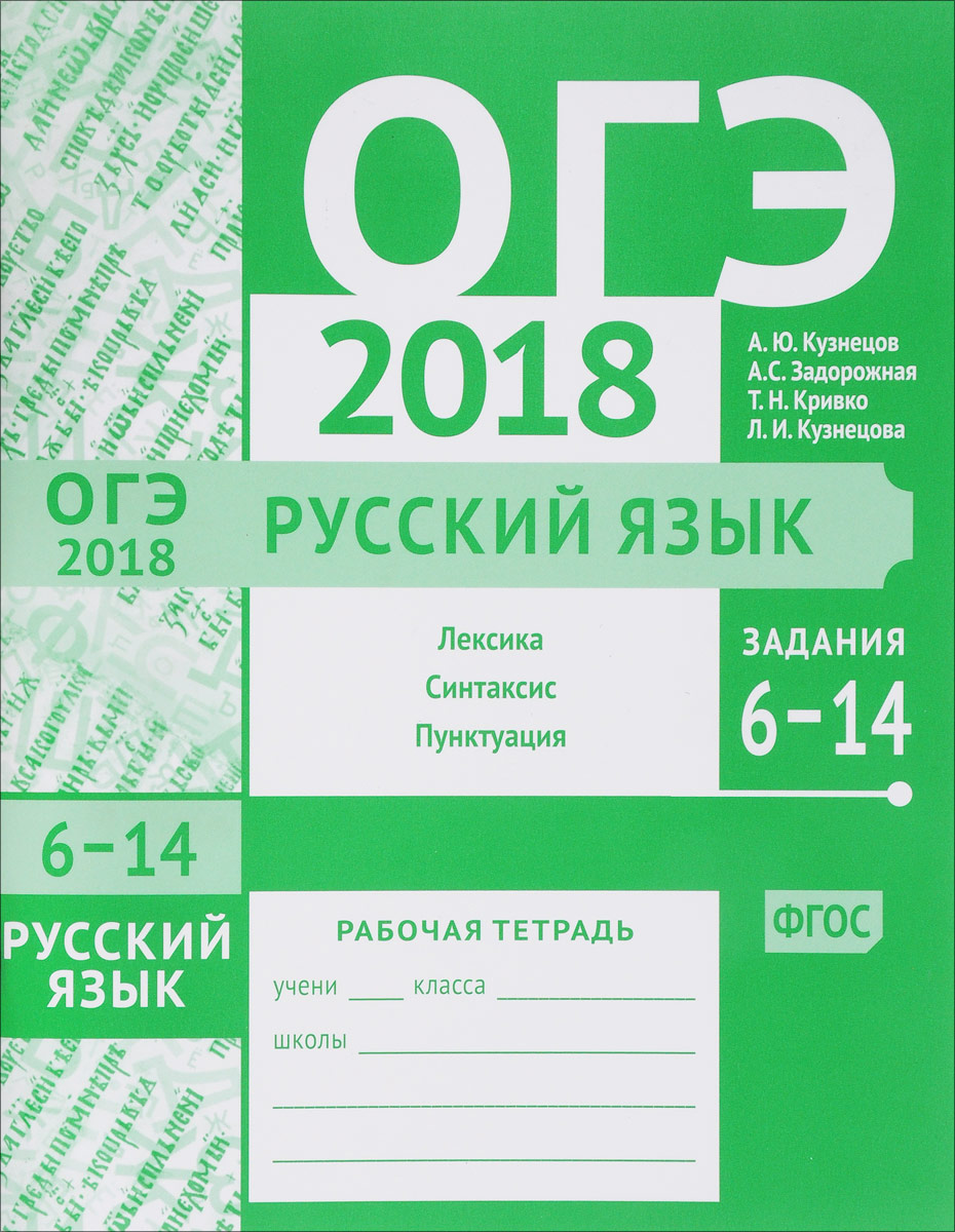 Гдз i по русскому языку 2018год