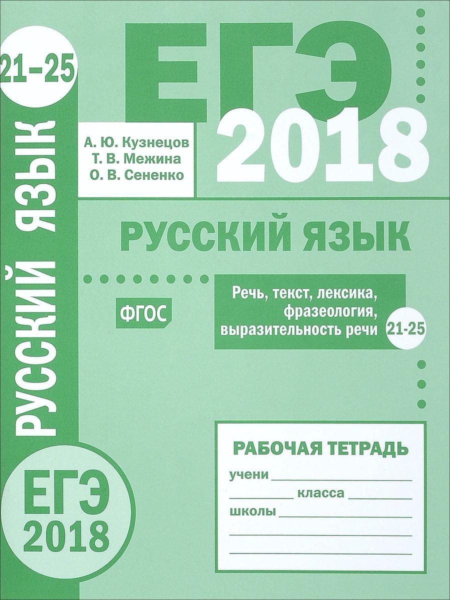решебник по русскому тетрадь 2018