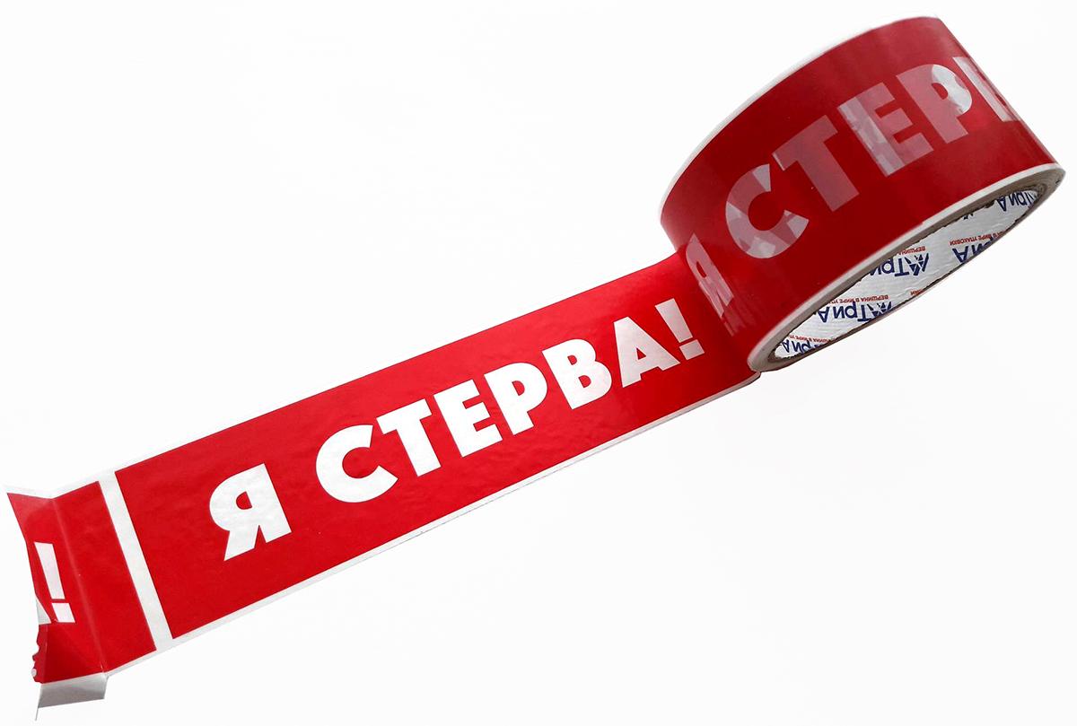 Скотч сувенирный  Я стерва! , ширина 5,5 см -  Клейкая лента