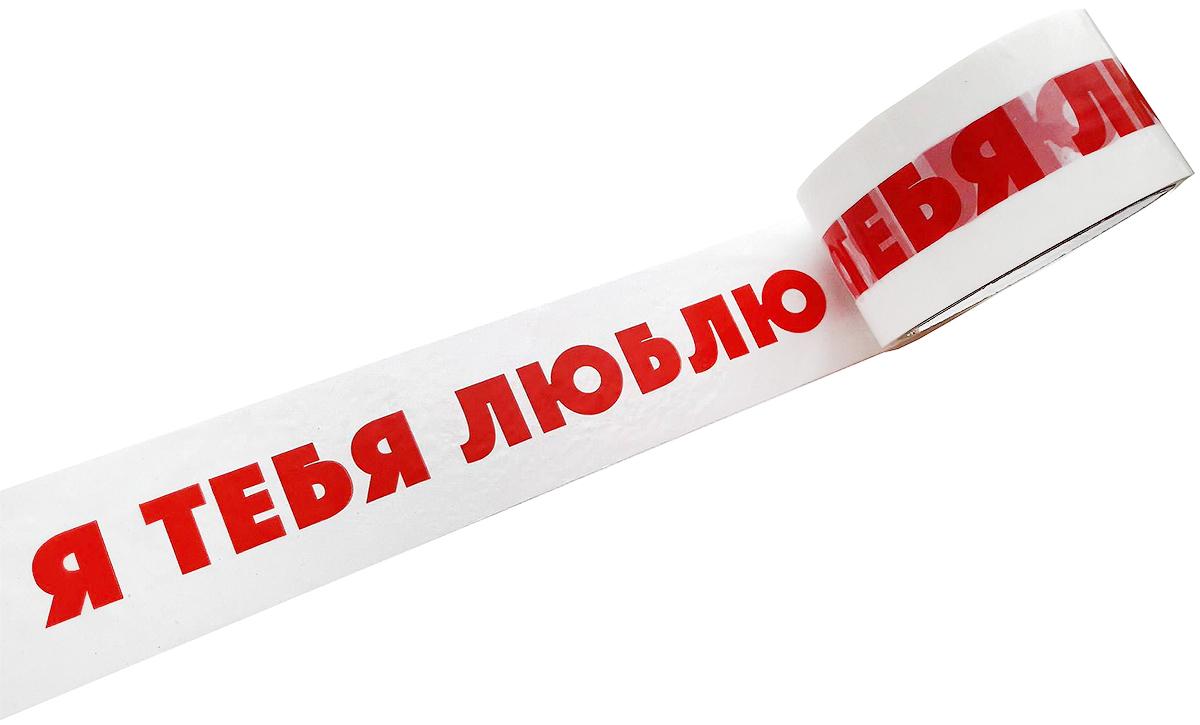 Скотч сувенирный  Я тебя люблю , ширина 5,5 см -  Клейкая лента