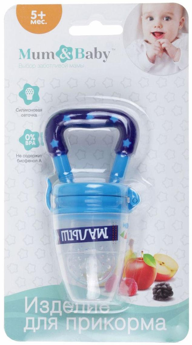 Mum&Baby Ниблер Малыш, цвет: синий -  Все для детского кормления