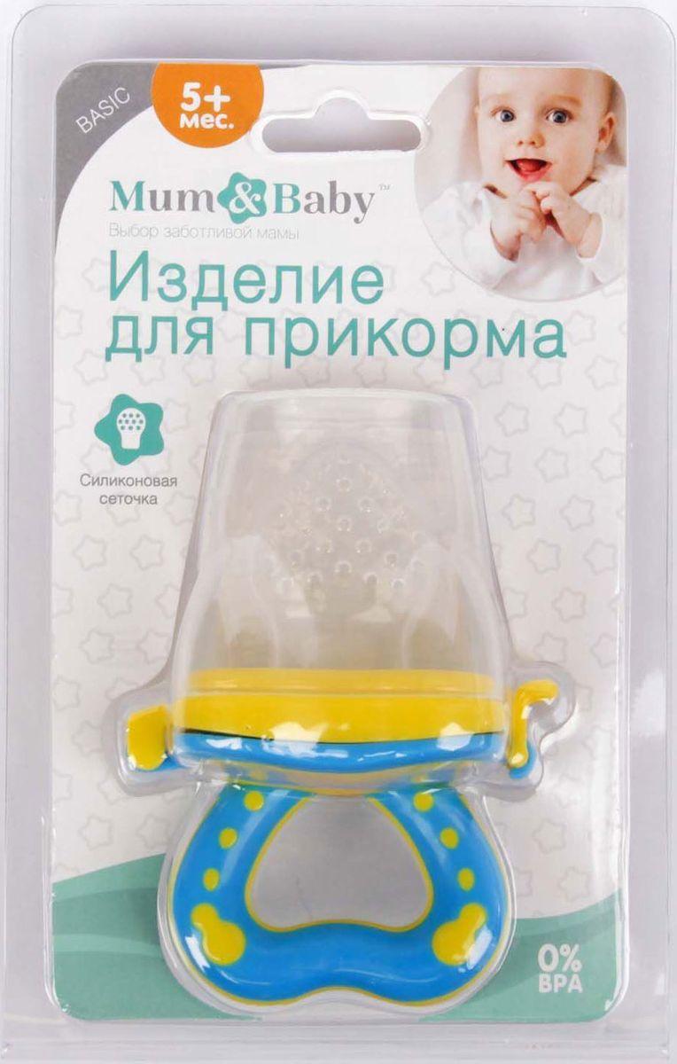 Mum&Baby Ниблер с силиконовой сеточкой, цвет: голубой -  Все для детского кормления