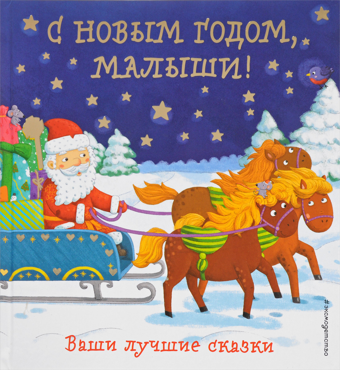 Поздравление с новым годом малышам
