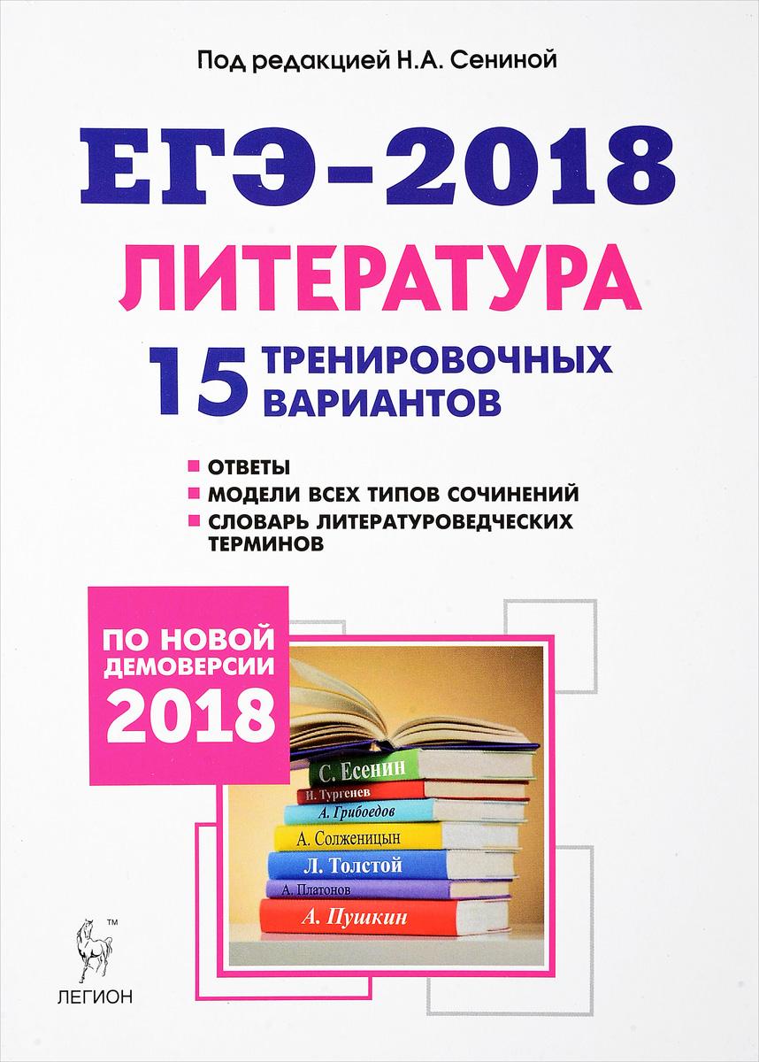 ЕГЭ по литературе 2018: новый формат, демоверсия, изменения, новости