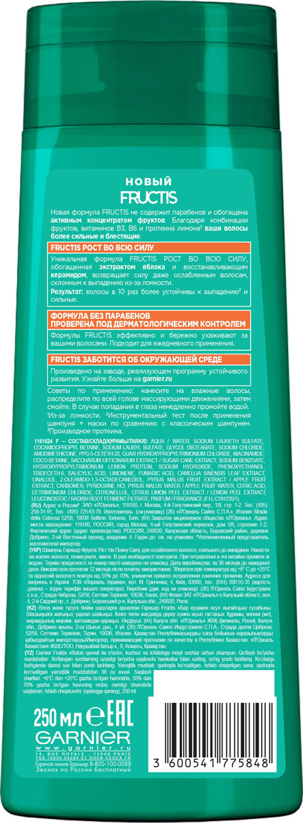 marketing concept of garnier shampoo Business studies project on marketing management on in spite of the presence of garnier's ultra doux shampoo and hair it's a deceptively simple concept:.