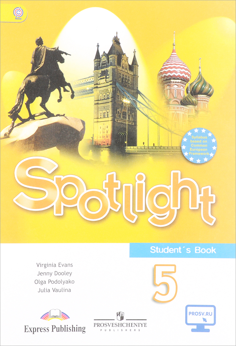 Решебник spotlight 9 класс students book