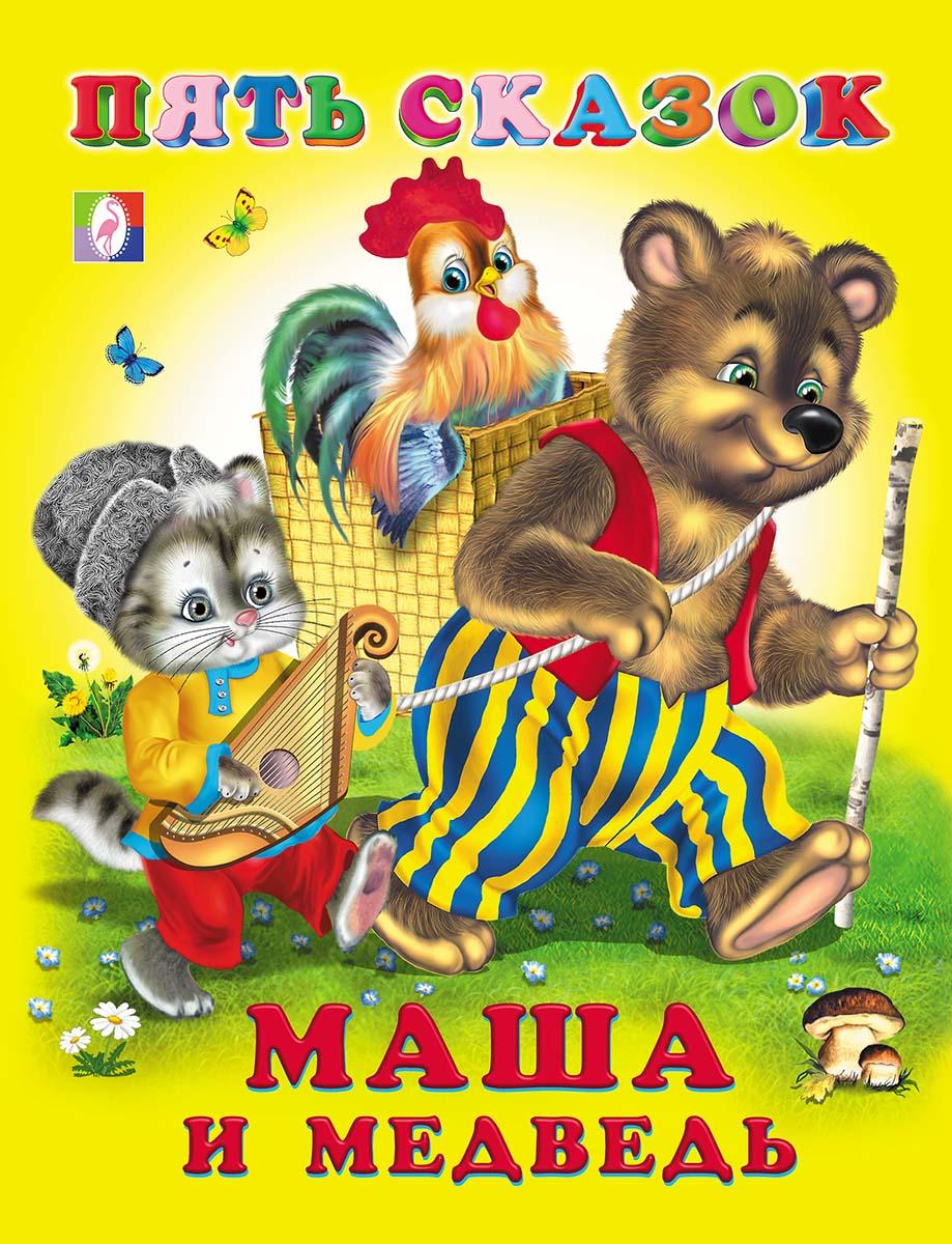 Маша и медведь книжка своими руками 2