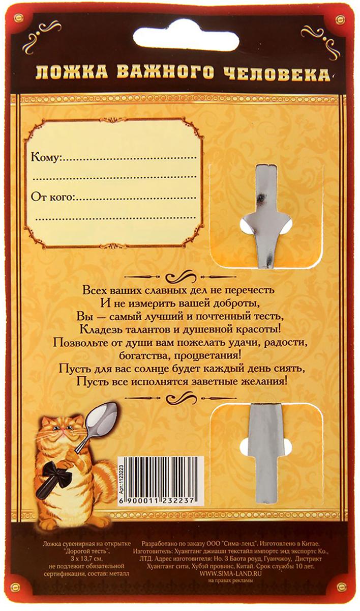 Ложка стихи к подарку 95