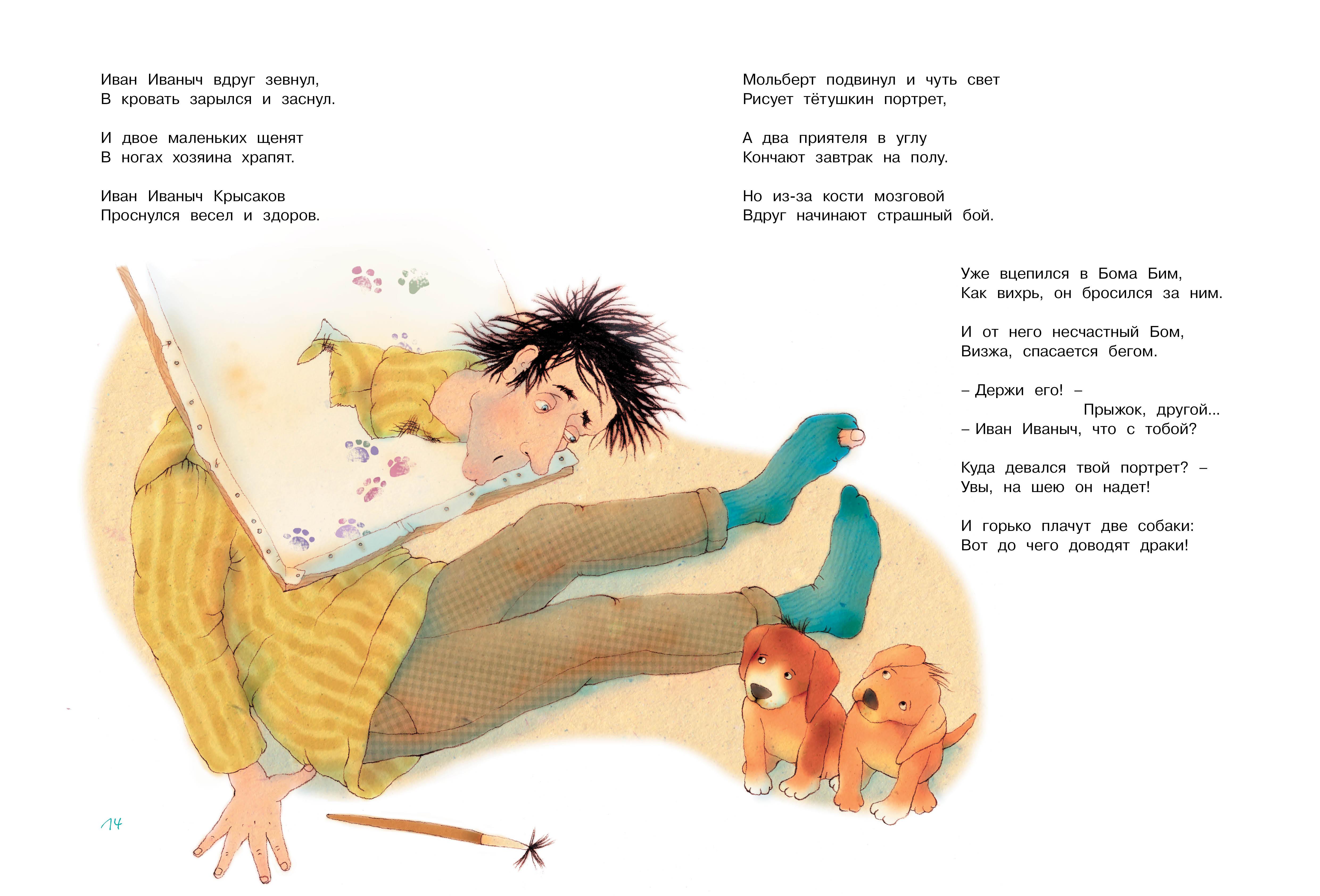 Даниил хармс стихи для детей фото