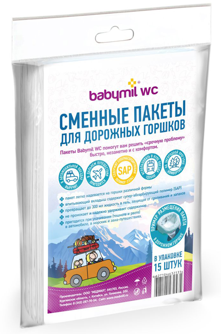 Babymil WC Сменные пакеты для дорожных горшков 15 шт -  Горшки и адаптеры для унитаза